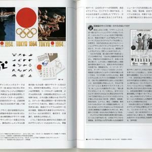 日本デザイン史