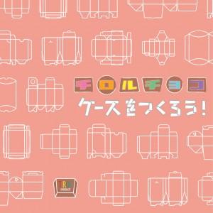 【OpenCampus2016】チロルチョコケースをつくろう!〜ワークショップ〜