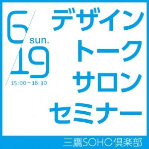 【卒業生関連情報】ムトウアキヒトさん講演