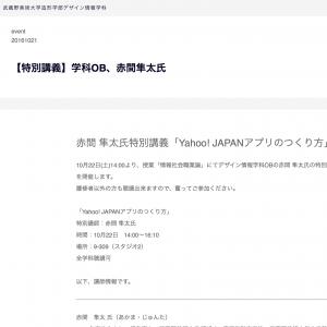 【特別講義】学科OB、赤間隼太氏