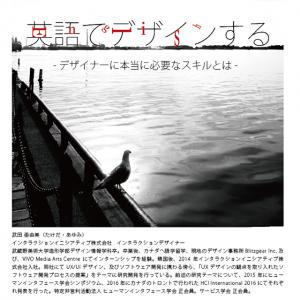 【特別講義】学科卒業生、武田亜由美氏