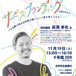 【特別講義】学科卒業生、萩原幸也氏