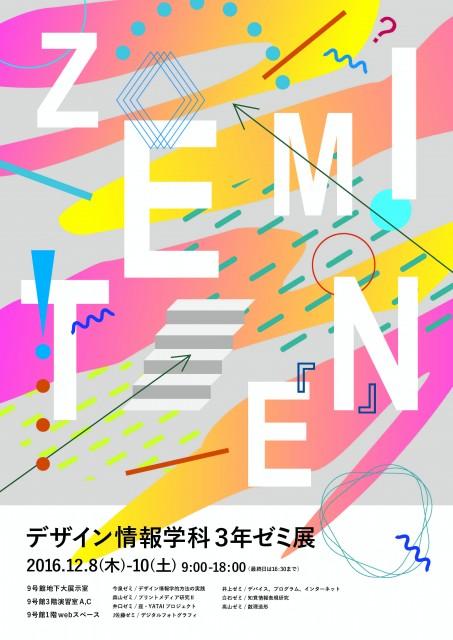 ゼミ展ポスター最終