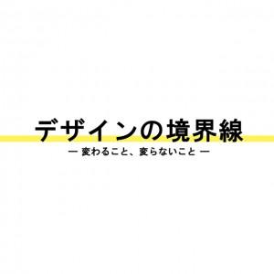 【特別講義】学科卒業生、筒井美希氏
