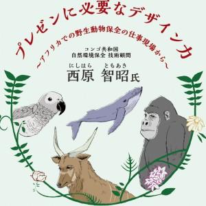 【デザインマネジメント論】第一回:西原 智昭氏