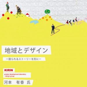 【デザインマネジメント論】第六回:河本 有香氏