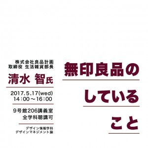 【デザインマネジメント論】第四回:清水 智氏