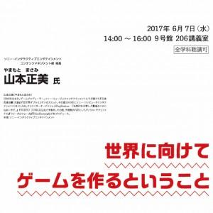 【デザインマネジメント論】第7回:山本 正美氏