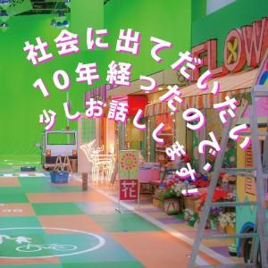 【特別講義】学科卒業生 冨田良磨氏
