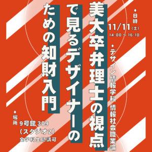 【特別講義】学科卒業生 野村信三郎氏