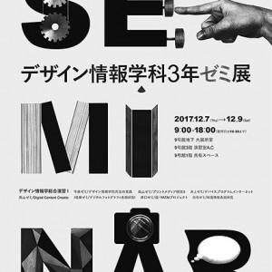 【展示】デザイン情報学科3年ゼミ展