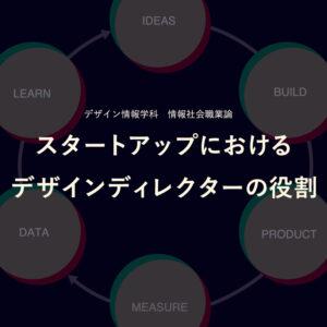 【特別講義】学科卒業生 梅原大樹氏