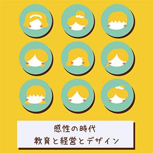【デザインマネジメント論】第一回:高濱 正伸氏
