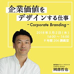 【デザインマネジメント論】第二回:岡部 哲也氏