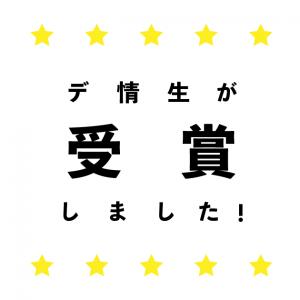 【受賞】2019アジアデジタルアート大賞展FUKUOKAにおいて受賞!!