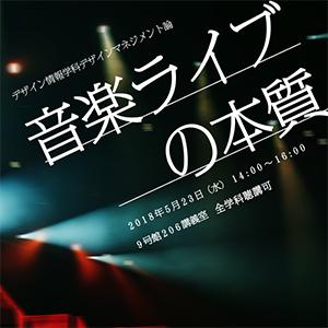 【デザインマネジメント論】第五回:本間 律子氏