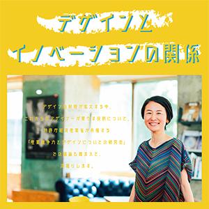 【デザインマネジメント論】第四回:林 千晶氏