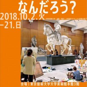 【学外展示】- 全国美術・教育リサーチプロジェクト2018 -「 美術の授業ってなんだろう?」