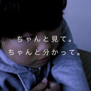 【入賞】第15回ACジャパン広告学生賞