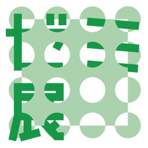 【学外展示】デザインハブ企画展 「ゼミ展 2019」