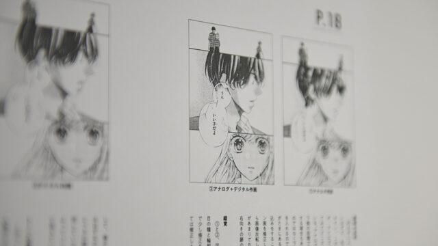 Dissection of girl's manga
