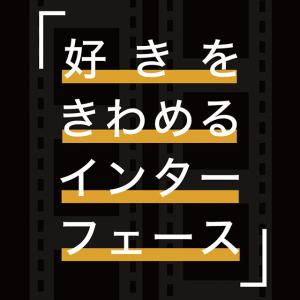 【特別講義】学科卒業生 小林 翔氏