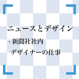 【特別講義】学科卒業生 加藤 早織氏