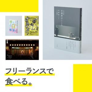 【特別講義】学科卒業生 菅 渉宇氏