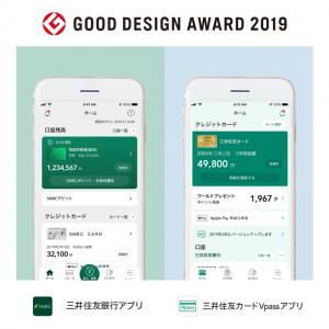 【受賞】9期卒業生担当アプリが「2019年度グッドデザイン賞」を受賞