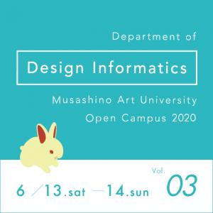 """【OpenCampus2020】 デ情の""""オーキャン""""を見てみよう!"""