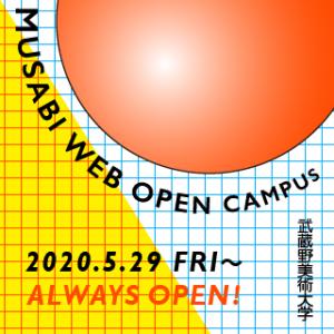 【OpenCampus2020】Webオープンキャンパス開催!