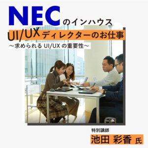 【特別講義】学科卒業生 池田 彩香氏