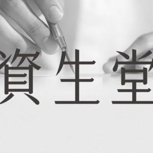 【デザインマネジメント論 2020】第一回:石井 美加氏
