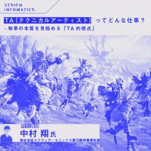 【特別講義】学科卒業生 中村 翔氏