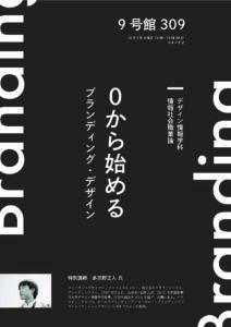 【特別講義】学科卒業生 多田野 正人氏